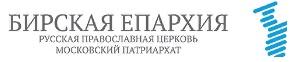 Официальный сайт Бирской епархии РПЦ