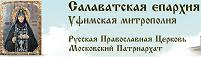 Официальный сайт Салаватской епархии РПЦ