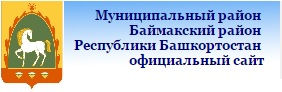 Сайт Муниципального района Баймакский район Республики Башкортостан